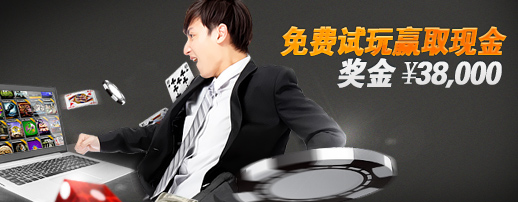 Free Trial win cash 38,000 yuan