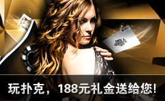 Poker, 188 yuan send you gifts!