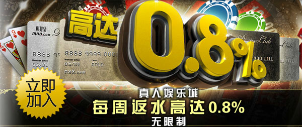Mingsheng Live Casino weekly rebate of up to 0.8%